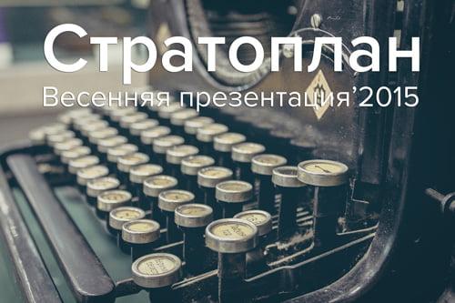 summer-2015-promotion-webinar stratoplan