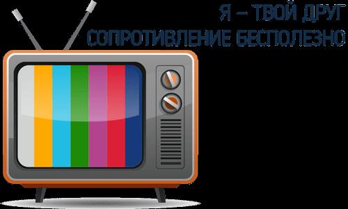 Разговор с телевизором