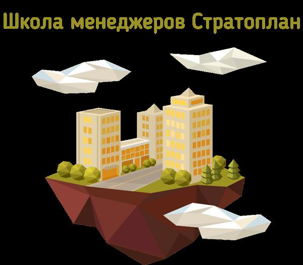 Школа менеджеров Стратоплан 2.0