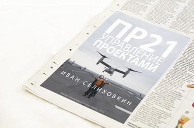 Newspaper-p21