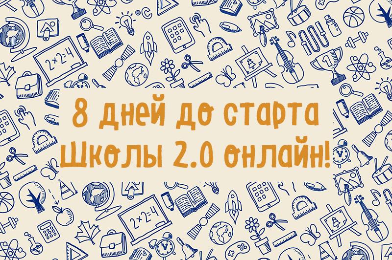 Запуск школы 2.0 онлайн через 8 дней!
