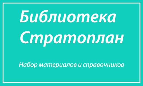 Библиотека Стратоплан