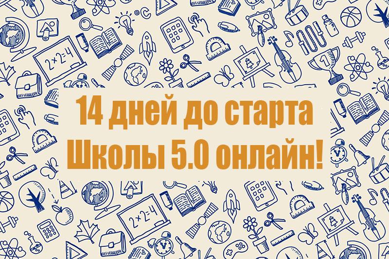 14 дней до старта Школы 5.0 онлайн