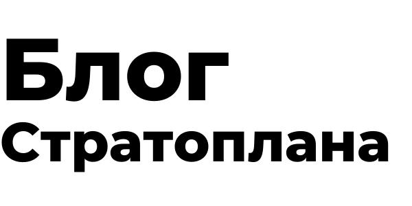 Блог Стратоплана