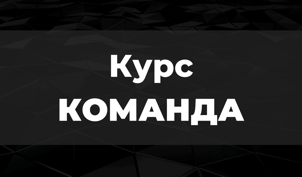 course_team_ru