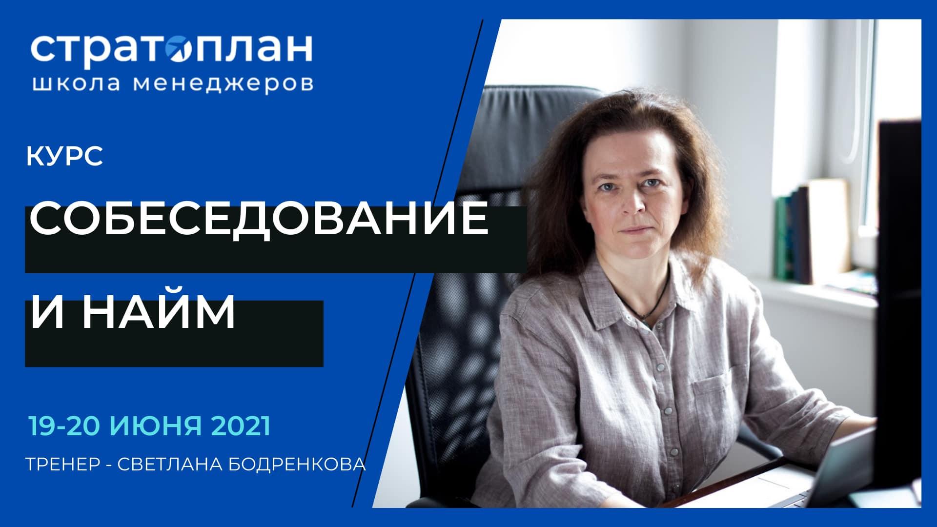 sobesedovaniye-i-naym-banner